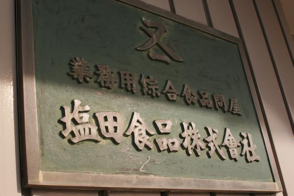 塩田食品株式会社 会社外観